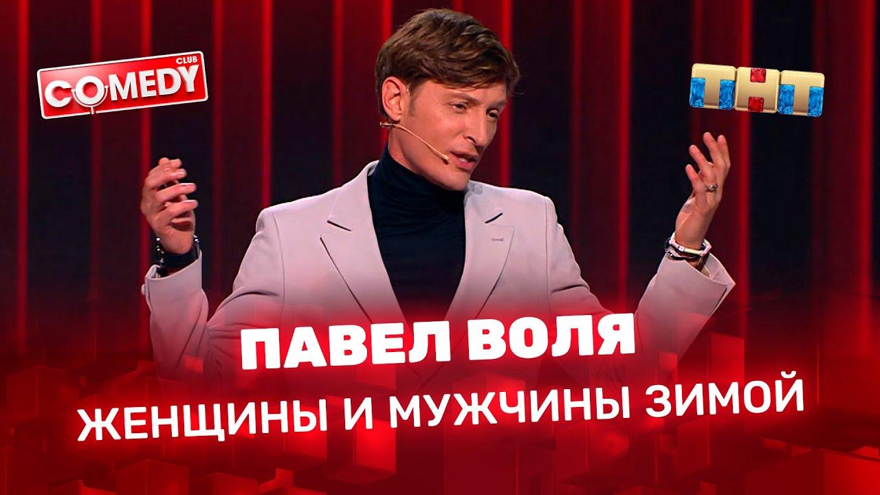 Comedy Club Павел Воля  женщины и мужчины зимой
