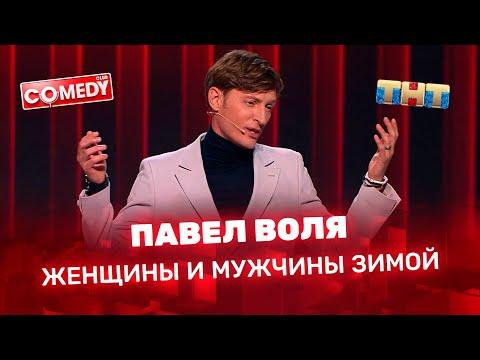 Comedy Club: Павел Воля - женщины и мужчины зимой