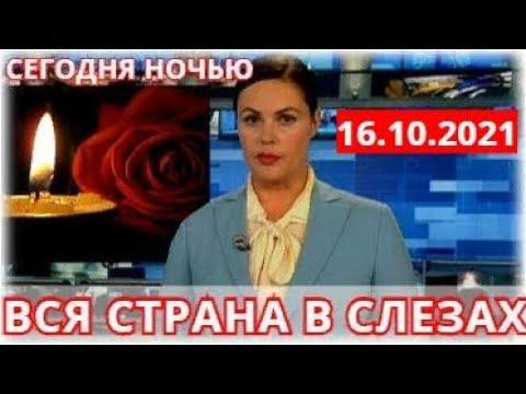 Скончался Народный Артист России...Трагически..