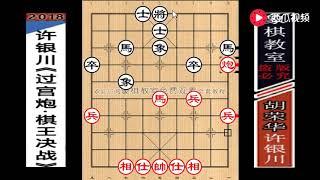 【象棋教室】许银川《过宫炮·棋王决战》实录二:智取胡荣华