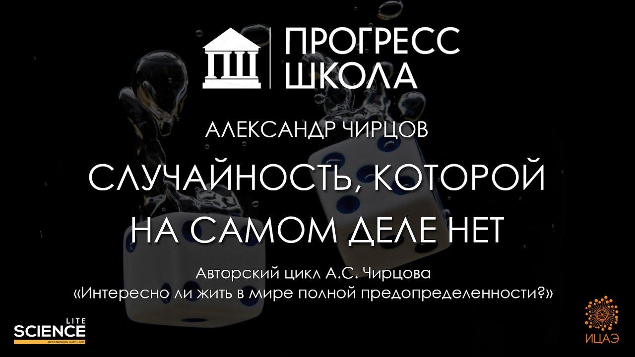Александр Чирцов — Случайность, которой на самом деле нет