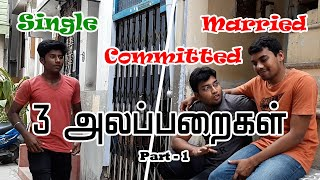 Single vs Committed | Vada Bajji | Comedy Video | 3 Alapparaigal Part 1