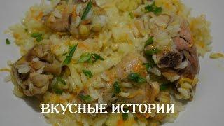ПЛОВ С КУРИЦЕЙ PILAF WITH CHICKEN | Как приготовить вкусный плов.