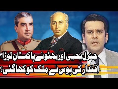 Center Stage With Rehman Azhar - Fall of Dhaka - 16 December 2017 - Express News