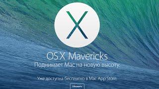 Mac OS X бесплатная или нет?