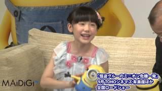 "Shofukutei Tsurube and Mana Ashida appeared. ""Despicable Me 2"" pres..."