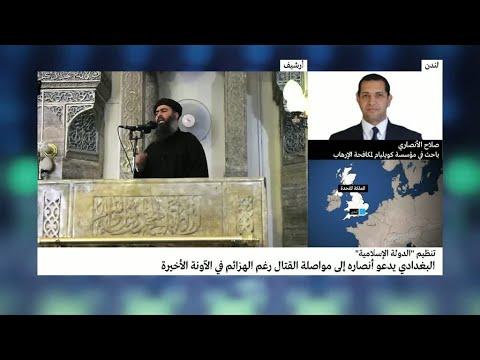 كيف يمكن قراءة رسالة أبو بكر البغدادي لأنصار تنظيم -الدولة الإسلامية-؟