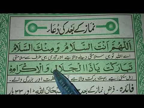 Allahumma Antas Salamu Wa Minkas salam | Dua After Farz Namaz