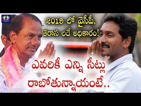 Breaking News : Survey Reports On 2019 Assembly Elections Over AP And Telangna States || TFC News