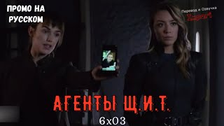 Агенты ЩИТ 6 сезон 3 серия / Agents of Shield 6x03 / Русское промо