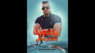 """هشام ملولي - فيلم الأكشن القصير """"يا خويا ما تحرڭش"""""""