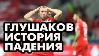 ДЕНИС ГЛУШАКОВ. ИСТОРИЯ ПАДЕНИЯ