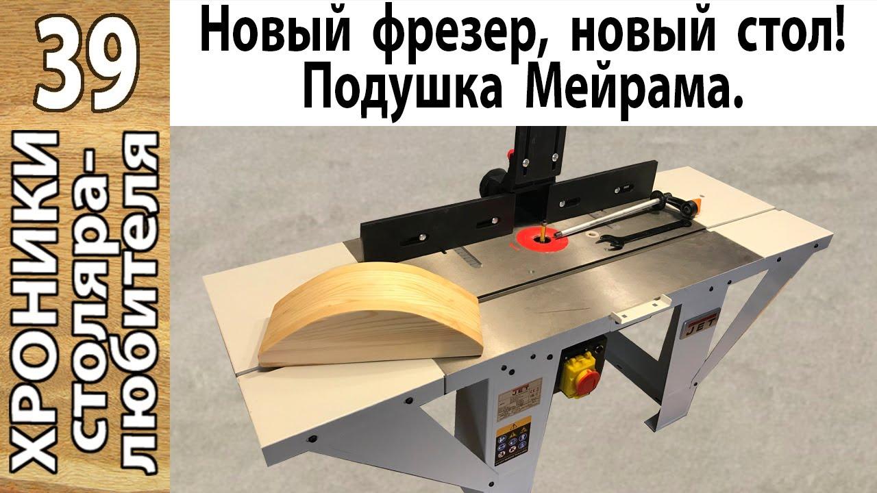 Фрезерный стол JET JRT-2, монтаж и запуск фрезера Triton TRA001, изготовление подушки Мейрама.