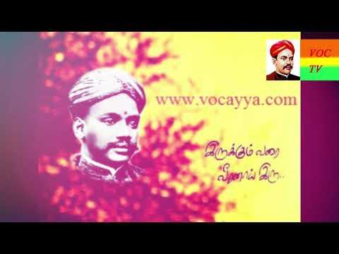VOC SONG | VELLALAR SONG | வஉசி பாடல் |வேளாளர் பாடல் |வெள்ளாளர் பாடல்