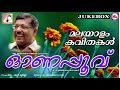Download ഓണപ്പൂവ്   Onappoovu   Malayalam Kavithakal   Onam Kavithakal In Malayalam   P kunjiraman Nair MP3 song and Music Video