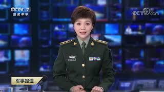 《军事报道》 20200203| CCTV军事