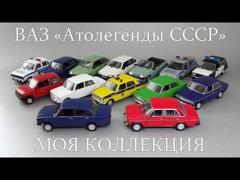 Автомобили ВАЗ «Автолегенды СССР» | коллекция масштабных моделей из журнальной серии | DeAgostini