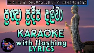 Pragna Pradeepa Dalwa Karaoke with Lyrics (Without Voice)