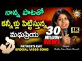 Father's Day Special Telugu Video Song | Madhu Priya, Bhole Shawali | Disco Recording Company