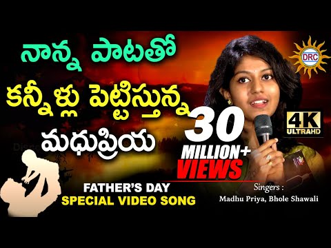 Father's Day Special Telugu Video Song 2018 | Madhu Priya, Bhole Shawali | Disco Recording Company