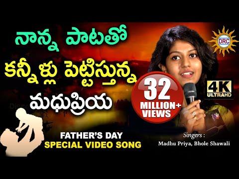 Fathers Day Special Telugu  Song 2018  Madhu Priya, Bhole Shawali  Disco Recording Company