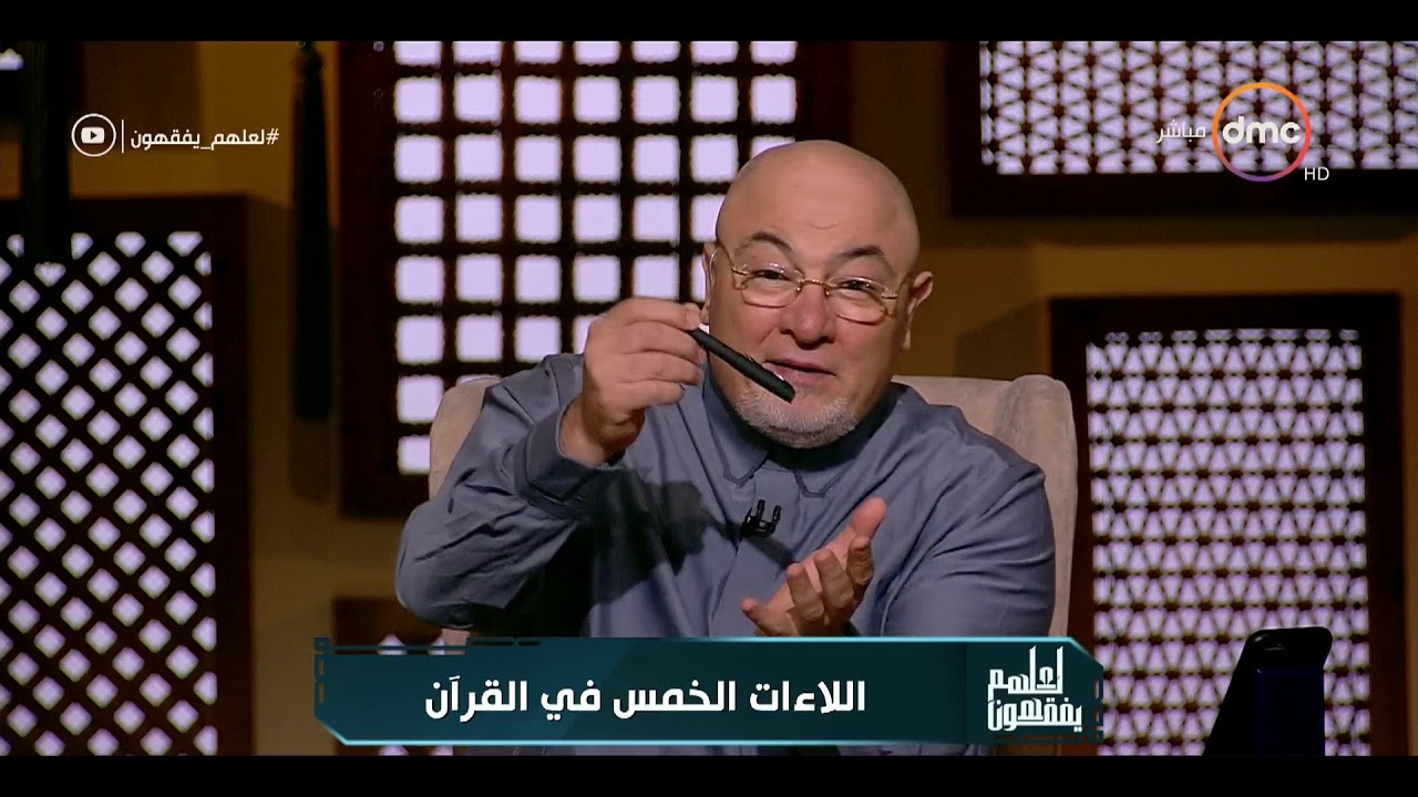 لعلهم يفقهون - مع خالد الجندي و رمضان عبد المعز - حلقة السبت 26 مايو 2018 ( الحلقة كاملة )