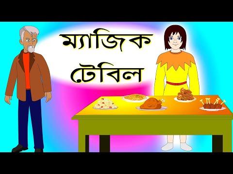 জাদুর টেবিল | Magic table | @Animate ME - Hindi