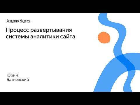 Прямая трансляция лекции «Качественная аналитика сайта», Школа вебмастеров