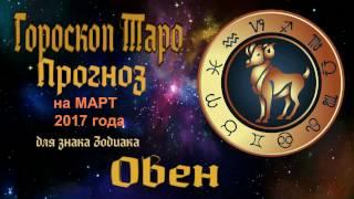 ГОРОСКОП прогноз Таро на МАРТ 2017   для знака Зодиака Овен