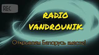 CHILLOUT MUSIC | #3 | RADIO VANDROUNIK | МУЗЫКА ДЛЯ ПУТЕШЕСТВИЙ