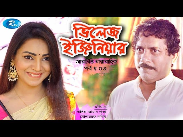 The Village Enginner | দি ভিলেজ ইন্জিনিয়ার | Ep_03 | Mosharraf Karim | Prova | Rtv Drama Serial