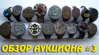 Обзор аукциона ревьюдетектор! #3 ПЕРСТНИ, КОЛЬЦА