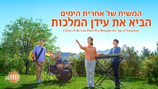 2020 שיר הלל משיחי | 'המשיח של אחרית הימים הביא את עידן המלכות' (הקליפ הרשמי)