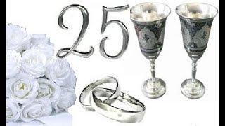 Поздравление Сергея и Татьяны с Серебряной свадьбой!