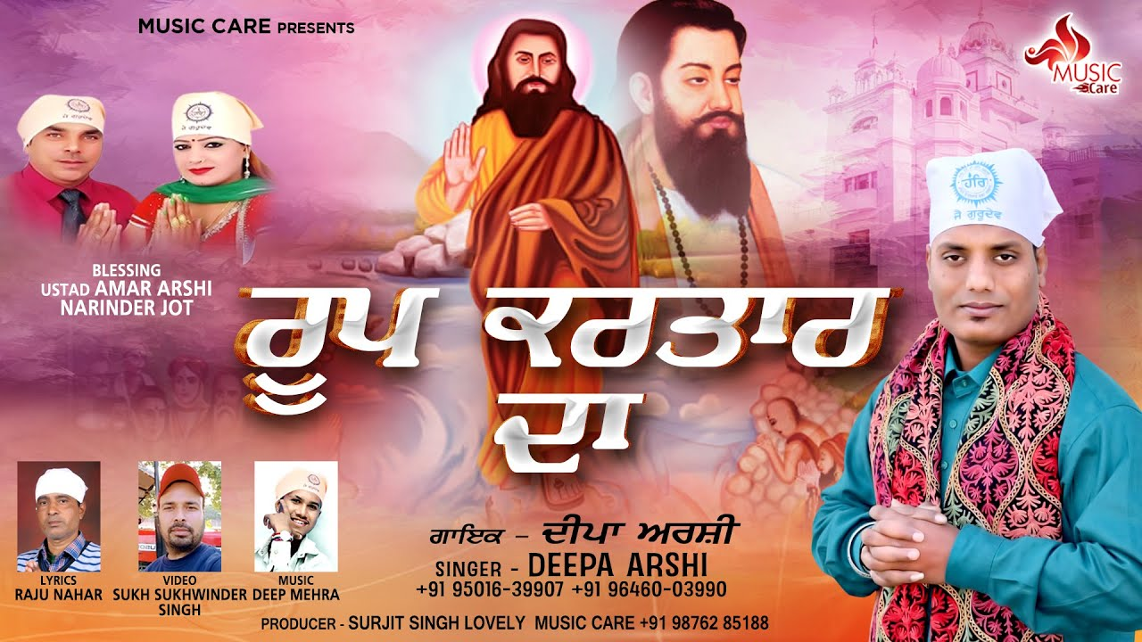 Roop Kartar Da (Official Song) || Deepa Arshi || Music Care || Latest New Valmiki Song 2021