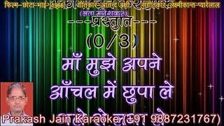 Maa Mujhe Apne Aanchal Mein Chupa Le Karaoke Stanza-3, Scale-F# HIndi Lyrics By Prakash Jain