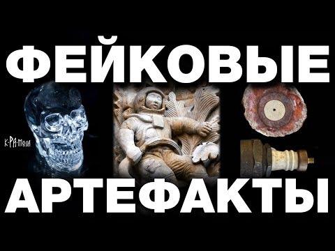 Топ-5 фейковых артефактов. Разоблачение сенсационных археологических находок