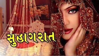vuclip Suhagraat | સુહાગરાત | Part 1|  Sex Education Videos
