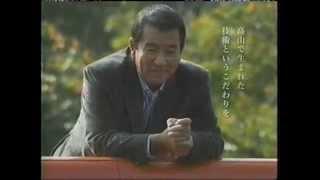 出演者:加山雄三 CM名:「-----」篇 商品名:ジェネリック医薬品 企...