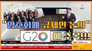 """오늘의 코인 232회(180720) """"암호화폐 규제안 논의"""" G20에 주목"""