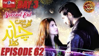 Gali Mein Chand Nikla   Episode 62   Eid Special Day 3   TV One Drama
