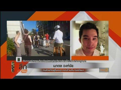 ย้อนหลัง (สัมภาษณ์) คนไทยในสเปนเฝ้าระวังหลังเหตุโจมตี