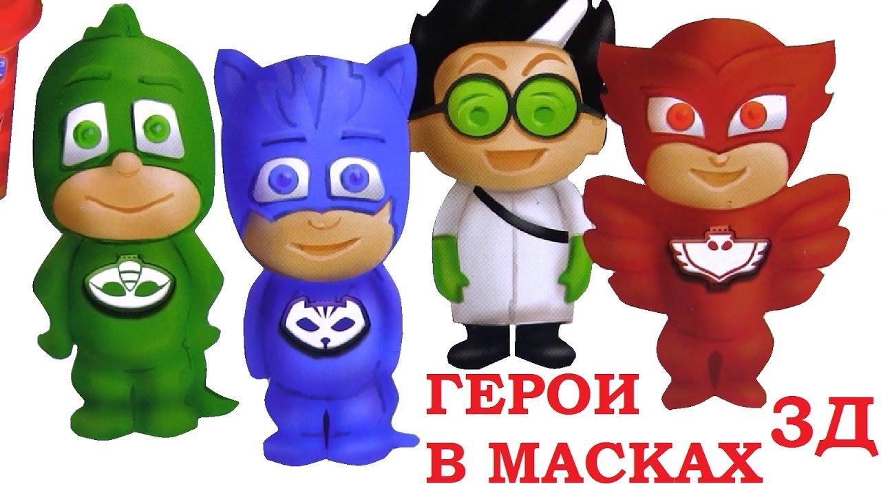 Герои маски герои в масках