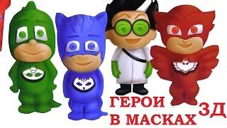 Пластилин для Детей! PJ MASKS ГЕРОИ В МАСКАХ НА РУССКОМ! Play Doh Пластилин Плей До. Пижама Маски