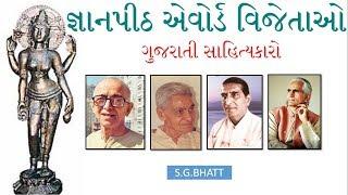 Jnanpith Award gujarat awards GUJARATI SAHITYA GUJARATI SAHITYA AWARD