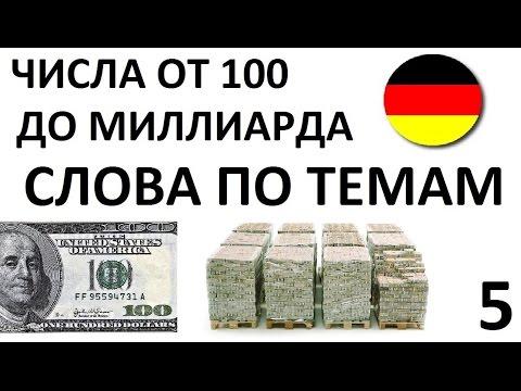 русско-немецкий словарь - перевод -