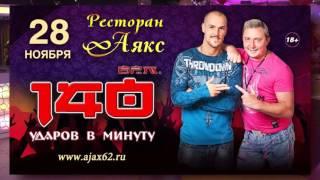 """Аякс. """"Игорёк"""", """"140 ударов в минуту"""", """"Русский размер"""""""