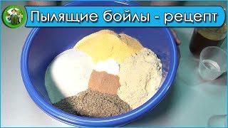 Изготовление бойлов для карпа своими руками: видео рецептов (плавающие, тонущие, сухие)