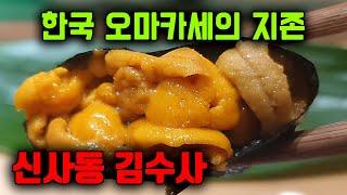 [[맛집추천_강남]] 가성비 끝판왕 오마카세!! 먹다 …
