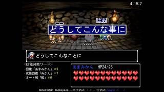NG魔王 STAGE4 NG四天王 (ルート分岐:NG魔王エンドへ)